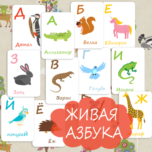 алфавит для детей, алфавит в картинках, русский алфавит
