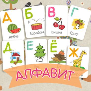 Раскраска алфавит скачать бесплатно, раскраска буквы ...
