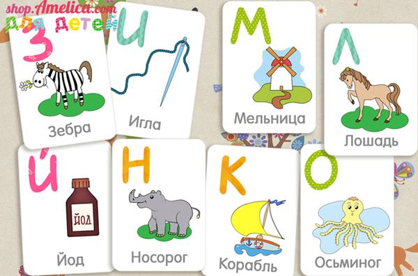 Буквы русского алфавита для распечатки в картинках 10