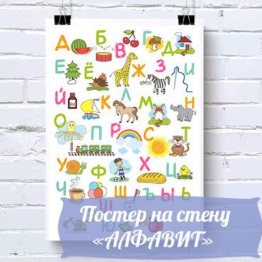 красивый русский алфавит, плакат алфавит, постер алфавит, алфавит скачать