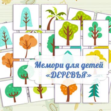 мемори бесплатно, мемори игра, мемори для детей