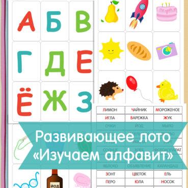 изучаем алфавит, учим алфавит, алфавит для детей, русский алфавит
