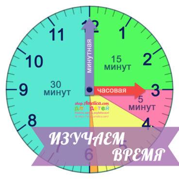 поделка часы, развивающие часы, шаблон часов для детей,