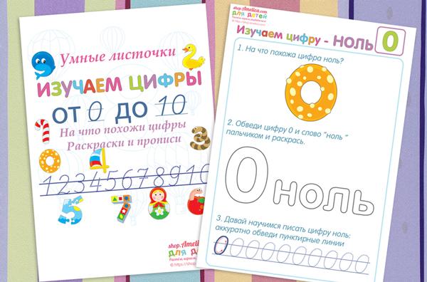 цифры прописи, цифры прописью, учимся писать цифры