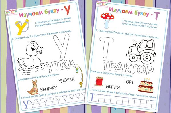рабочая тетрадь для дошкольников, рабочая тетрадь для малышей, рабочая тетрадь азбука