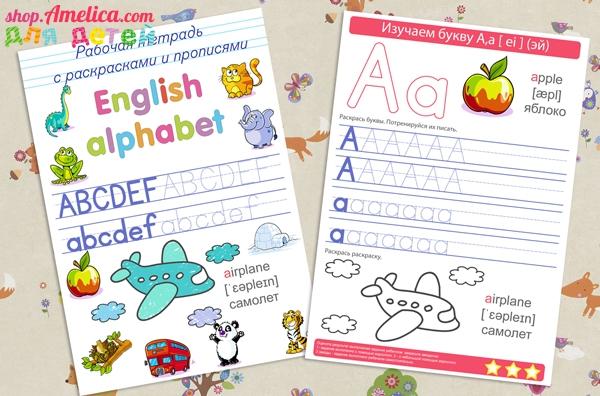 рабочая тетрадь английский язык, рабочая тетрадь английский алфавит, прописи английские