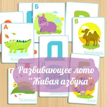 русский алфавит, учим алфавит, кириллица для детей, буквица для малышей