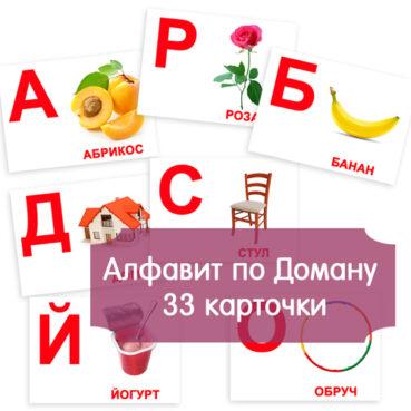 алфавит для детей, алфавит карточки, алфавит по доману,