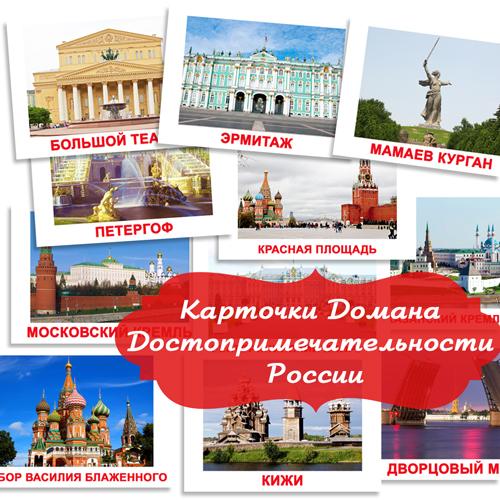 достопримечательности России для детей, достопримечательности карточки