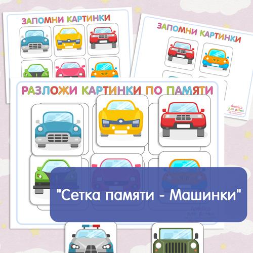игры на развитие памяти, игры для развития памяти и внимания