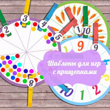 игры с прищепками для детей, шаблоны для игр с прищепками