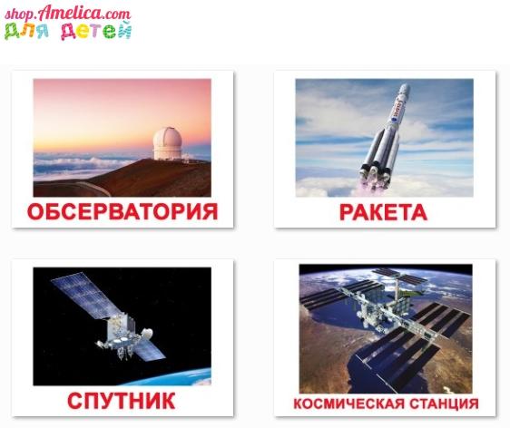 космос для детей, картинки космос для детей, карточки космос