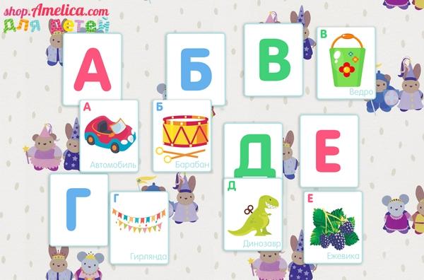 алфавит для детей, алфавит для малышей, алфавит распечатать