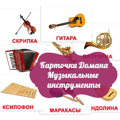 музыкальные инструменты картинки с названиями для детей, карточки Домана