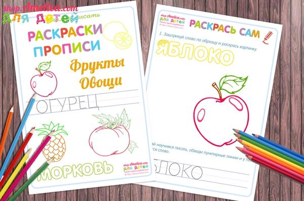 детские прописи, прописи распечатать, прописи для детей