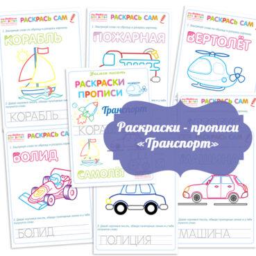 прописи печатные буквы, прописи распечатать, прописи для детей