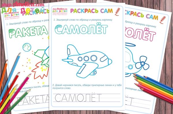 Прописи печатные буквы для детей, набор развивающих прописей с раскрасками «Транспорт» для мальчиков