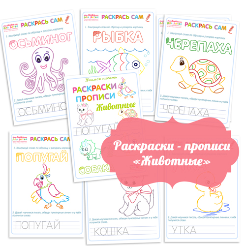 Файл с раскрасками для детей