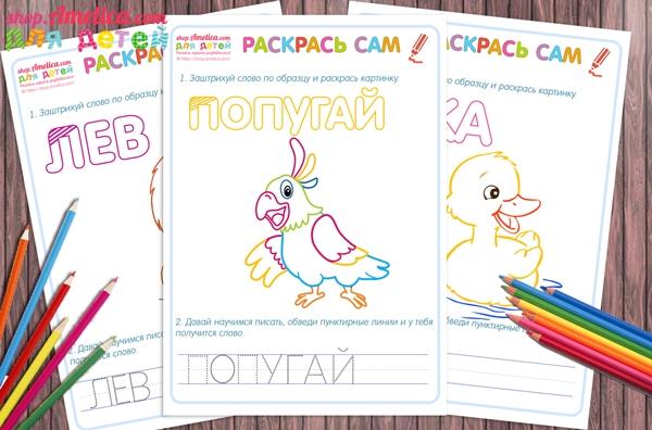 Прописи распечатать для детей, набор развивающих раскрасок с прописями «Животные» для дошкольников