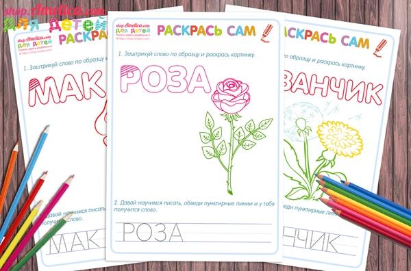 Прописи скачать для детей, набор развивающих прописей с раскрасками «Цветы» для девочек
