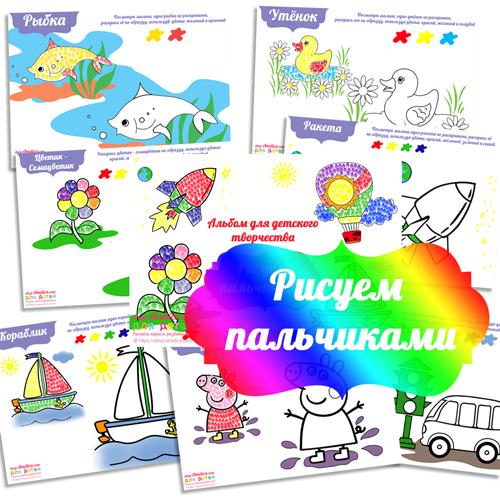 рисуем пальчиками, рисование пальчиками для детей, картинки