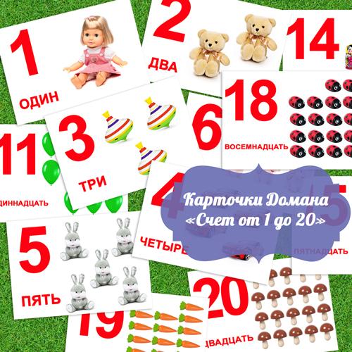 счет от 1 до 20, карточки домана цифры, цифры от 1 до 20