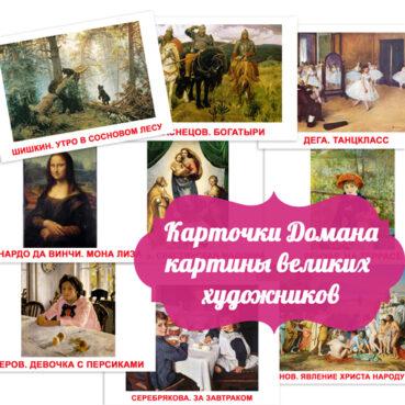 шедевры великих художников, карточки Домана картины великих художников