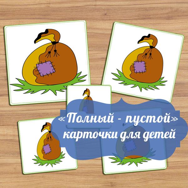 Занятие сравнение предметов - изучаем понятия полный - пустой, карточки последовательности для детей
