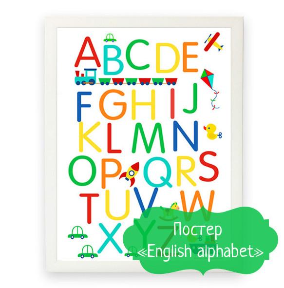 английский постер, постер для малышей, English alphabet,