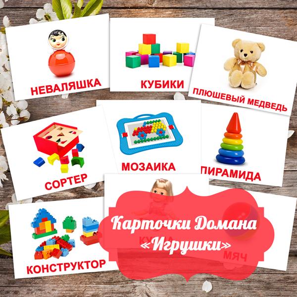 игрушки картинки с названием, картинки игрушек для детей