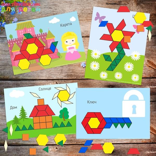 Игры с геометрическими блоками для детей