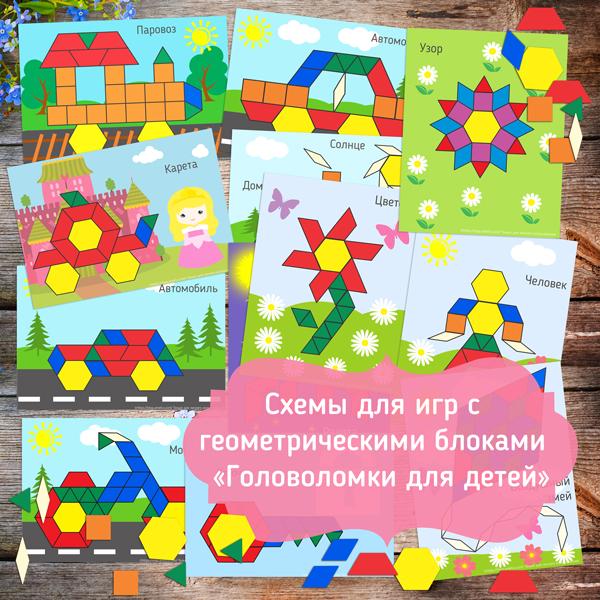 игры с геометрическими фигурами, геометрические игры для детей