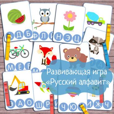 изучаем алфавит, игры на изучение алфавита