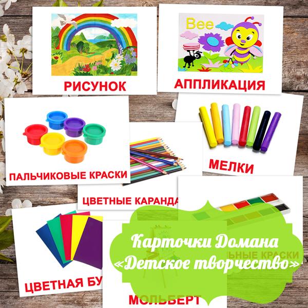 Картинки детское творчество, карточки домана