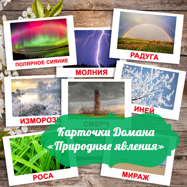 природные явления, картинки природные явления для детей
