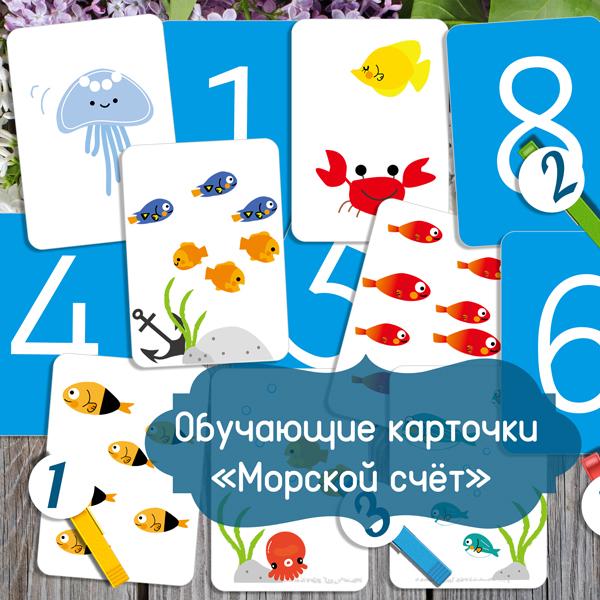 карточки для детей, считаем до 10 с малышом