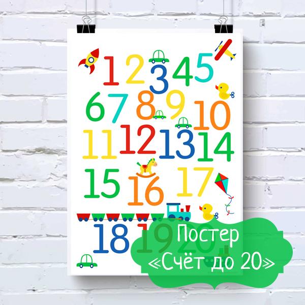постер для малышей, детский постер, постер для детей
