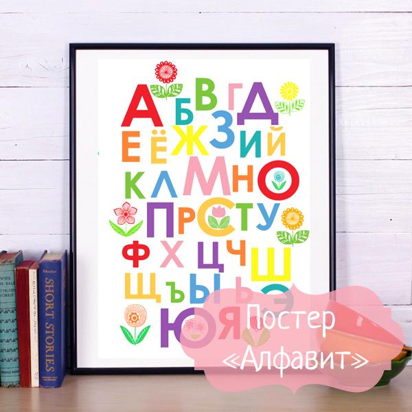 постер скачать бесплатно, постер в детскую комнату