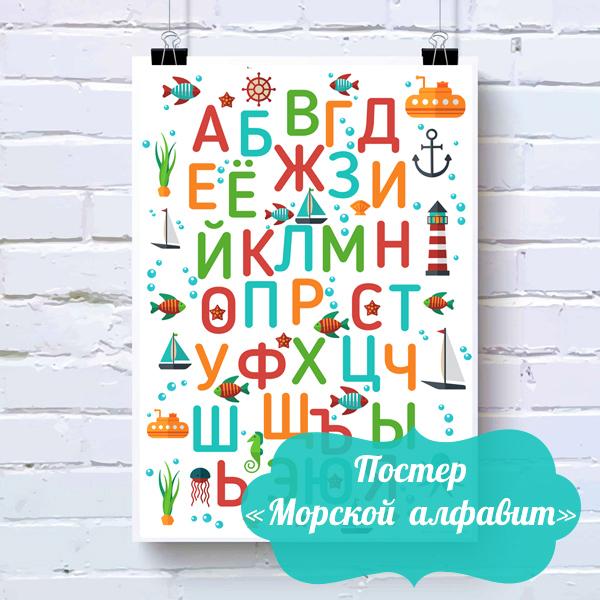 постер в детскую, постер купить, постер скачать