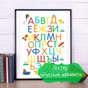 постер в детскую комнату, постер купить, постер скачать