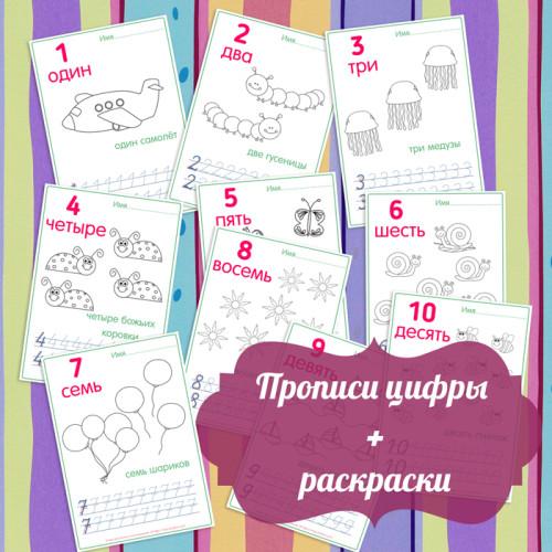 прописи распечатать, прописи цифры для детей