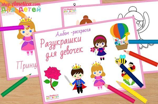 Раскраски для девочек распечатать в формате а4