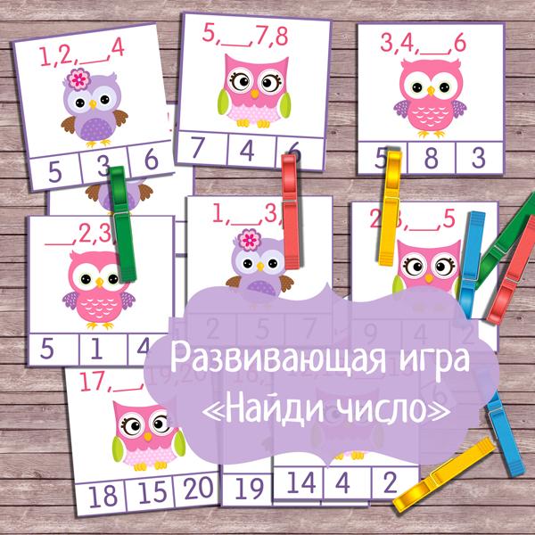 игра для детей, игры с прищепками, изучение цифр, учимся считать до 20,