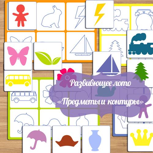 игра на развитие памяти, игра на развитие внимания, игры на мелкую моторику, лото для детей