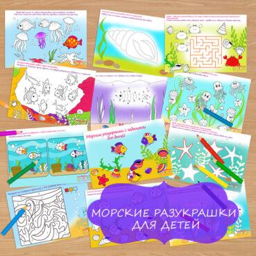 развивающие раскраски, развивающие задания для детей