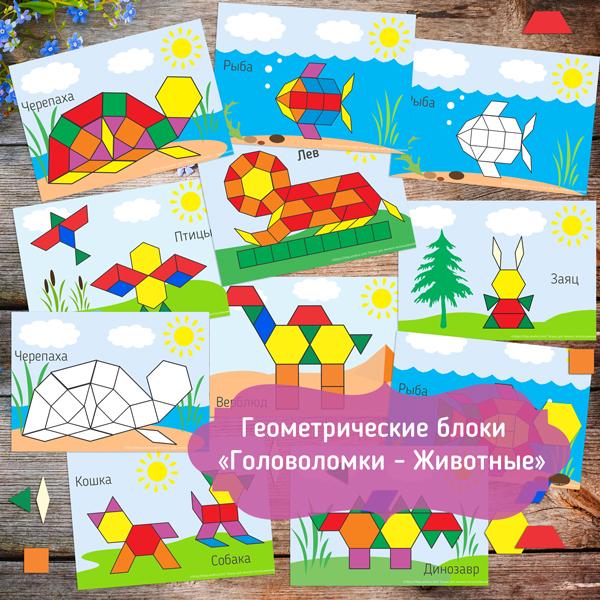 геометрические игры для детей, игры с геометрическими фигурами