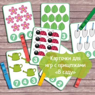 скачать карточки, развивающие карточки