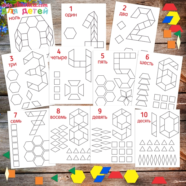 схемы для игр с геометрическими фигурами, геометрические игры для детей