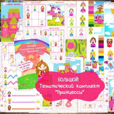 """Тематический комплект для девочек """"Принцессы"""", 100 листочков с развивающими заданиями и играми"""
