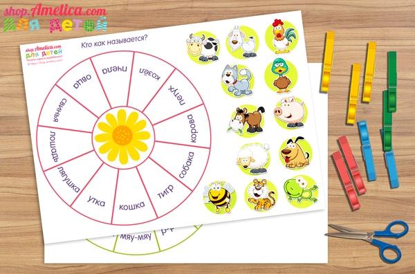 игры с прищепками для детей, шаблоны для игр с прищепками,